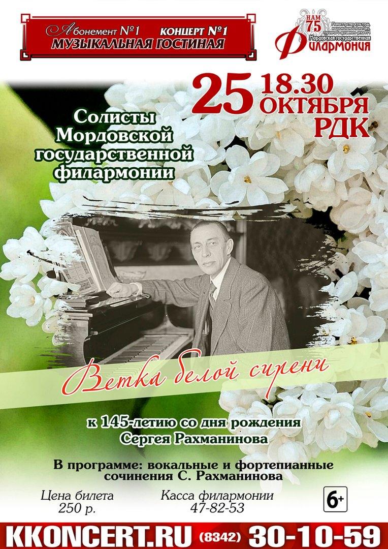 afisha_rahmaninov_1