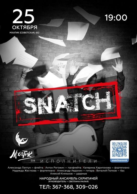 afisha_snatch_1