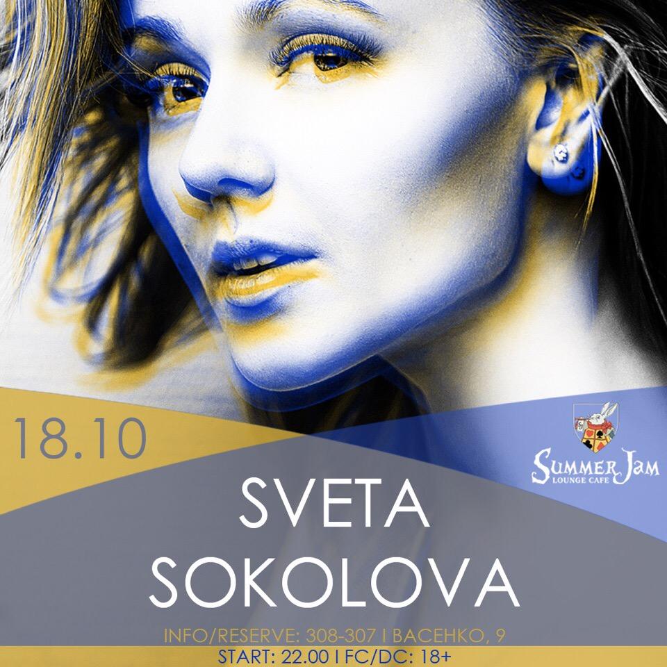 Все занятия   на ближайшие выходные    afisha_sveta_sokolova