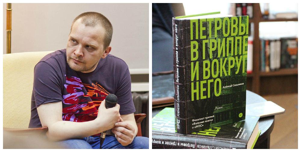 salnikov_petrovy