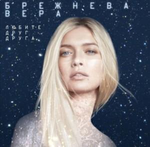b Что сейчас слушают  b  в России vera