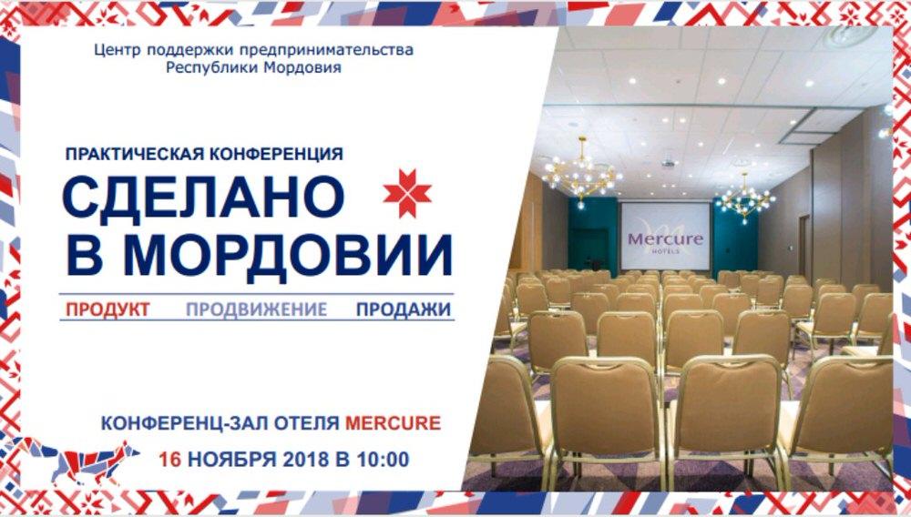 afisha_konferenciya