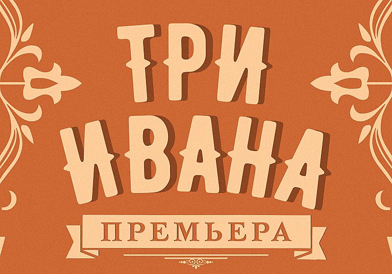 tri_ivana