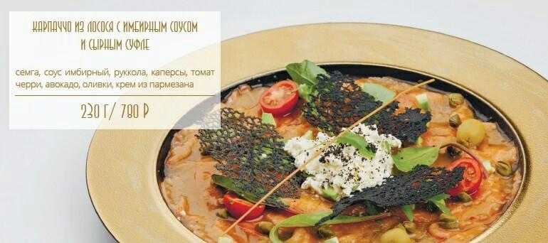 b Какие блюда  b  чаще всего заказывают в Саранске   i часть первая  i  karpacho