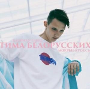 mokrye_krossy