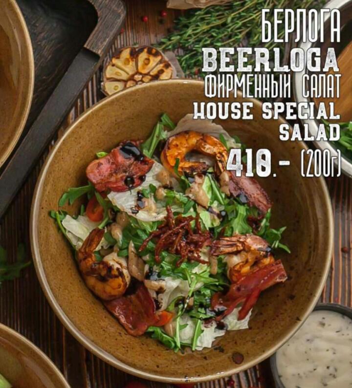 b Какие блюда  b  чаще всего заказывают в Саранске   i часть первая  i  salat