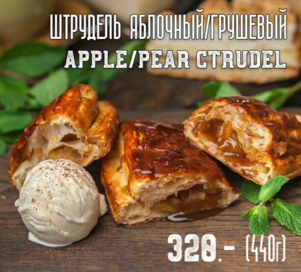 b Какие блюда  b  чаще всего заказывают в Саранске   i часть первая  i  shtrudel