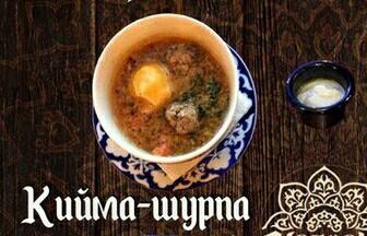 b Какие блюда  b  чаще всего заказывают в Саранске   i часть первая  i  shurpa