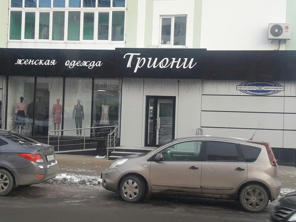 trioni