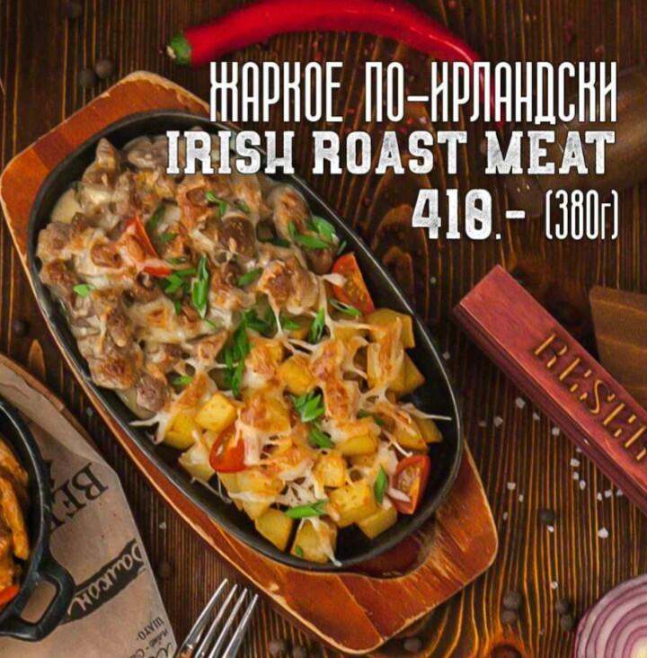 b Какие блюда  b  чаще всего заказывают в Саранске   i часть первая  i  zharkoe
