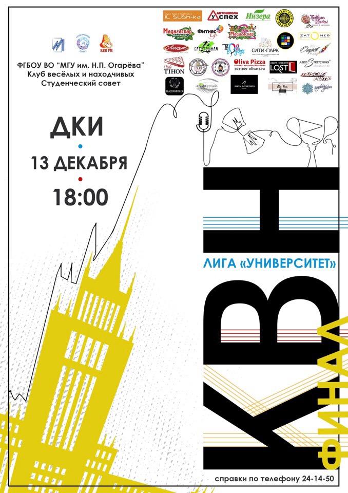 afisha44 (19)