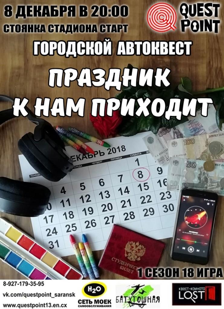 afisha_05122018 (6)