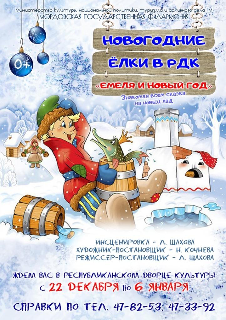 b Топ 10  b  новогодних   ёлок для детей    в Саранске elki (1)