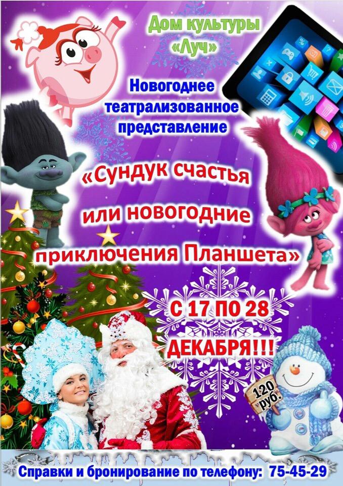 b Топ 10  b  новогодних   ёлок для детей    в Саранске elki (2)