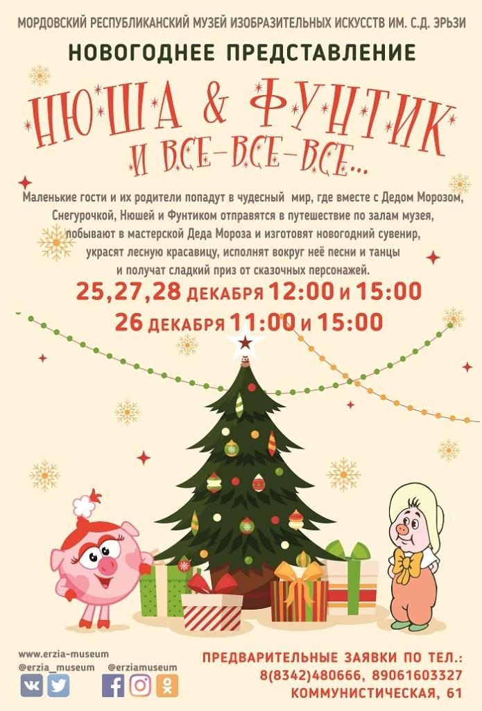 b Топ 10  b  новогодних   ёлок для детей    в Саранске elki (3)