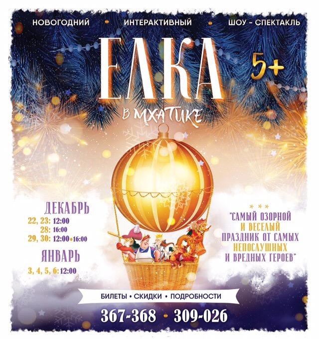 b Топ 10  b  новогодних   ёлок для детей    в Саранске elki (4)