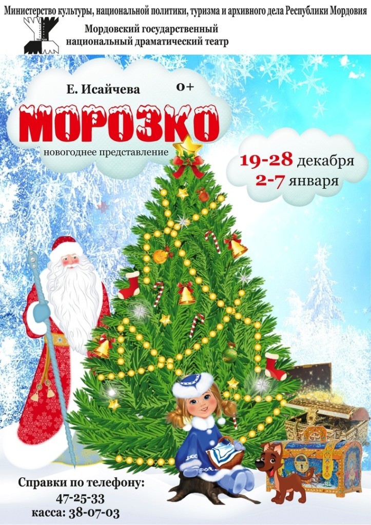 b Топ 10  b  новогодних   ёлок для детей    в Саранске elki (5)