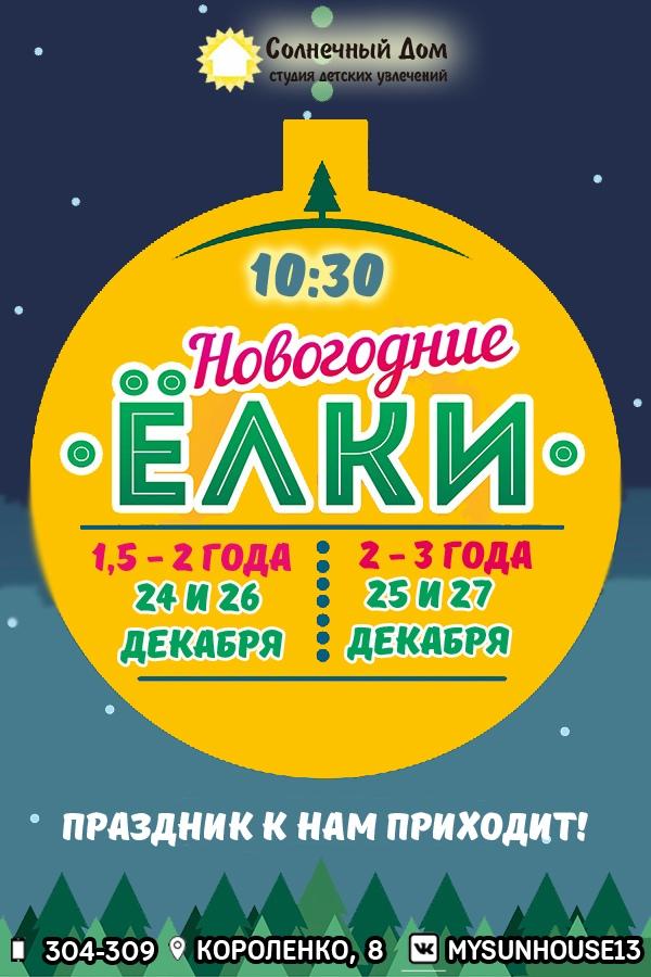 b Топ 10  b  новогодних   ёлок для детей    в Саранске elki (6)