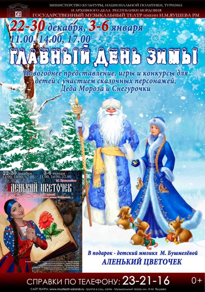b Топ 10  b  новогодних   ёлок для детей    в Саранске elki (7)