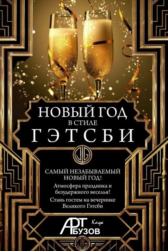 b Топ 10  b  мест в Саранске    где можно провести Новый год    gde_spravit_ng (10)