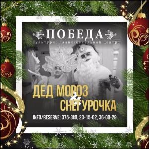 b Топ 10  b  мест в Саранске    где можно провести Новый год    gde_spravit_ng (11)