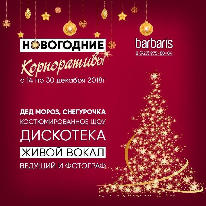 b Топ 10  b  мест в Саранске    где можно провести Новый год    gde_spravit_ng (121)