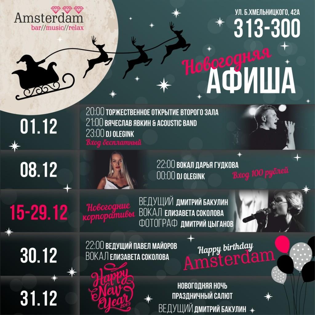 b Топ 10  b  мест в Саранске    где можно провести Новый год    gde_spravit_ng (2)
