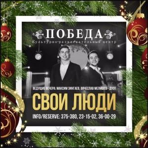 b Топ 10  b  мест в Саранске    где можно провести Новый год    gde_spravit_ng (3)