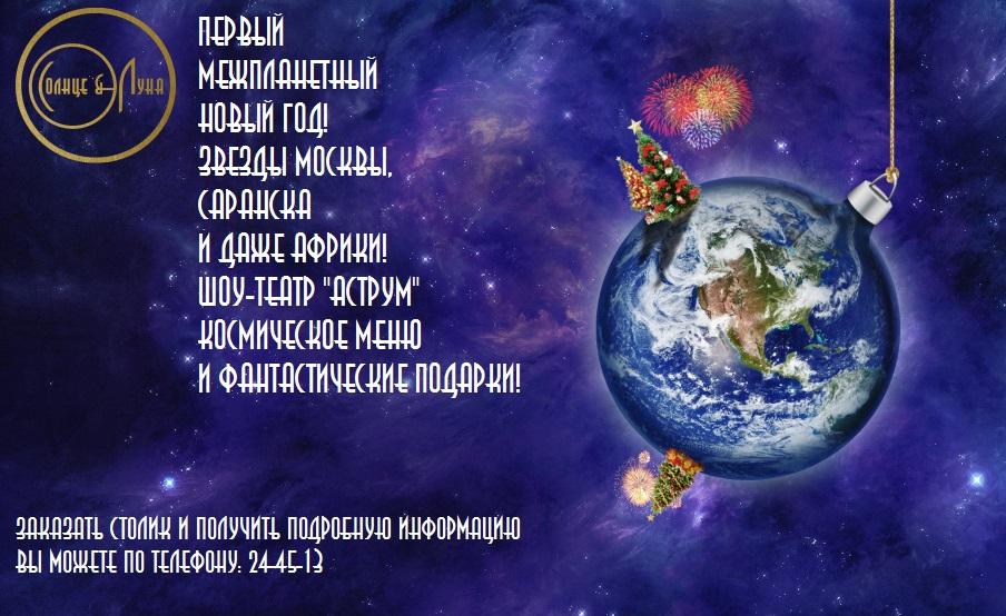 b Топ 10  b  мест в Саранске    где можно провести Новый год    gde_spravit_ng (7)
