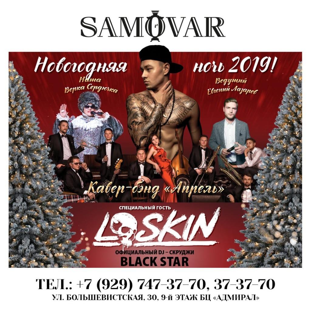 b Топ 10  b  мест в Саранске    где можно провести Новый год    gde_spravit_ng (8)