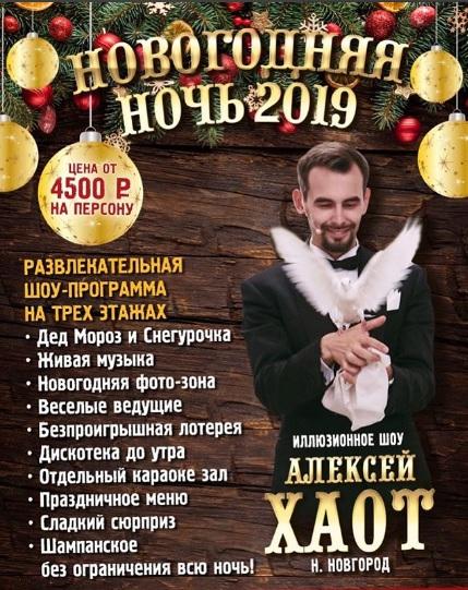 b Топ 10  b  мест в Саранске    где можно провести Новый год    gde_spravit_ng (9)