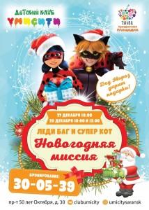 b Топ 10  b  новогодних   ёлок для детей    в Саранске umisiti (1)