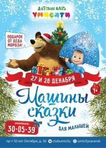 b Топ 10  b  новогодних   ёлок для детей    в Саранске umisiti (2)