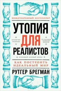 utopiya_dlya_realistov