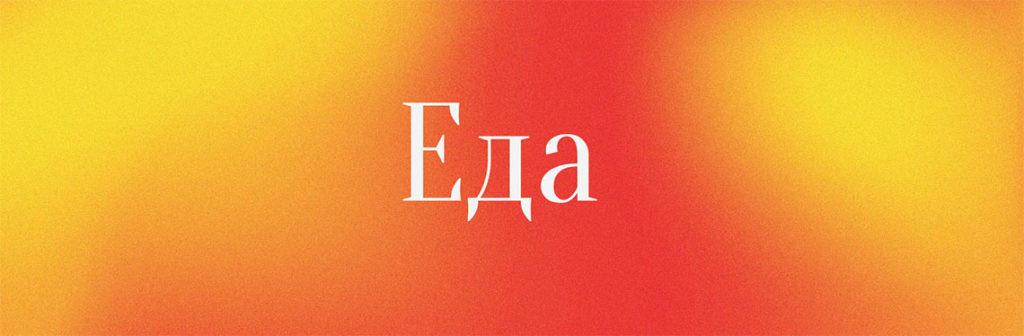 еда1-1024x336