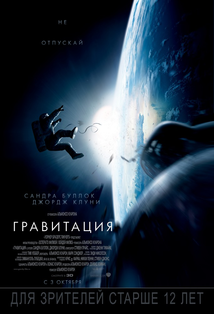 gravitatsiya
