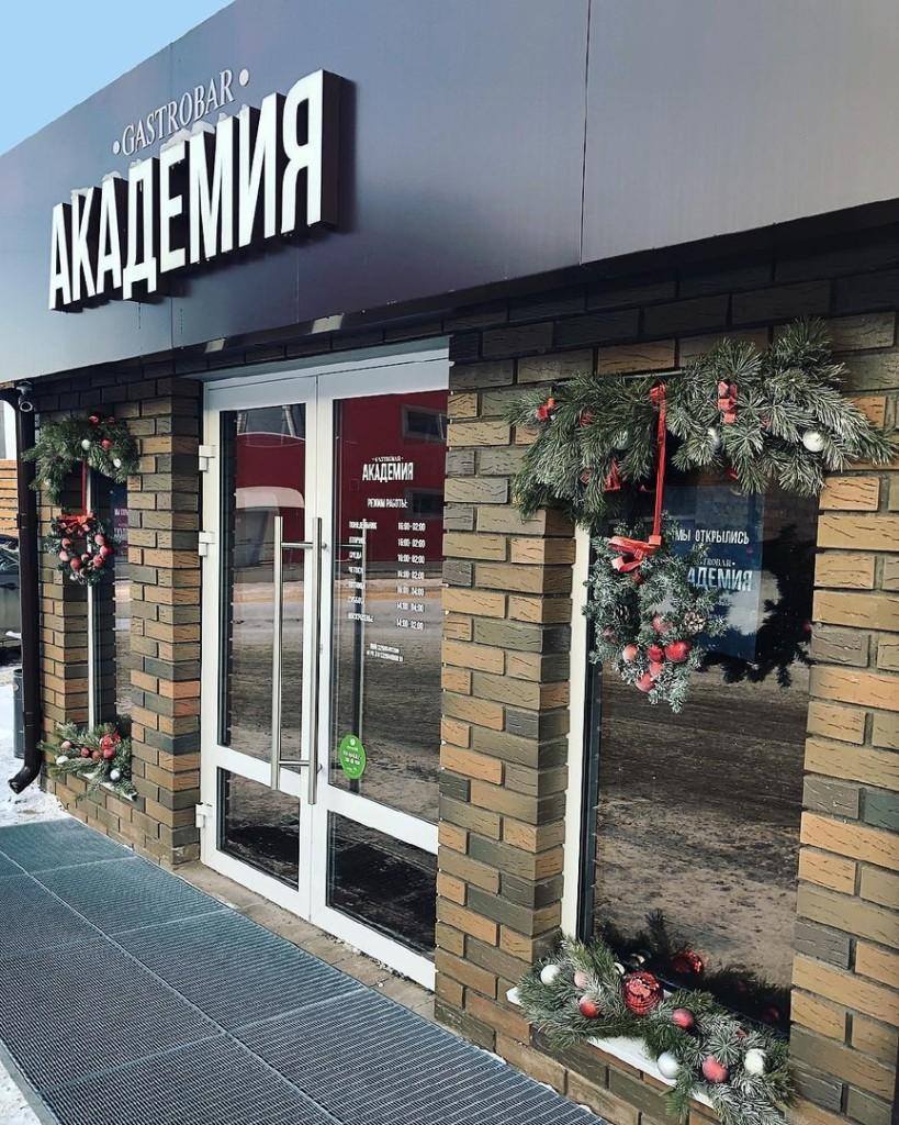 Открытия января akademiya