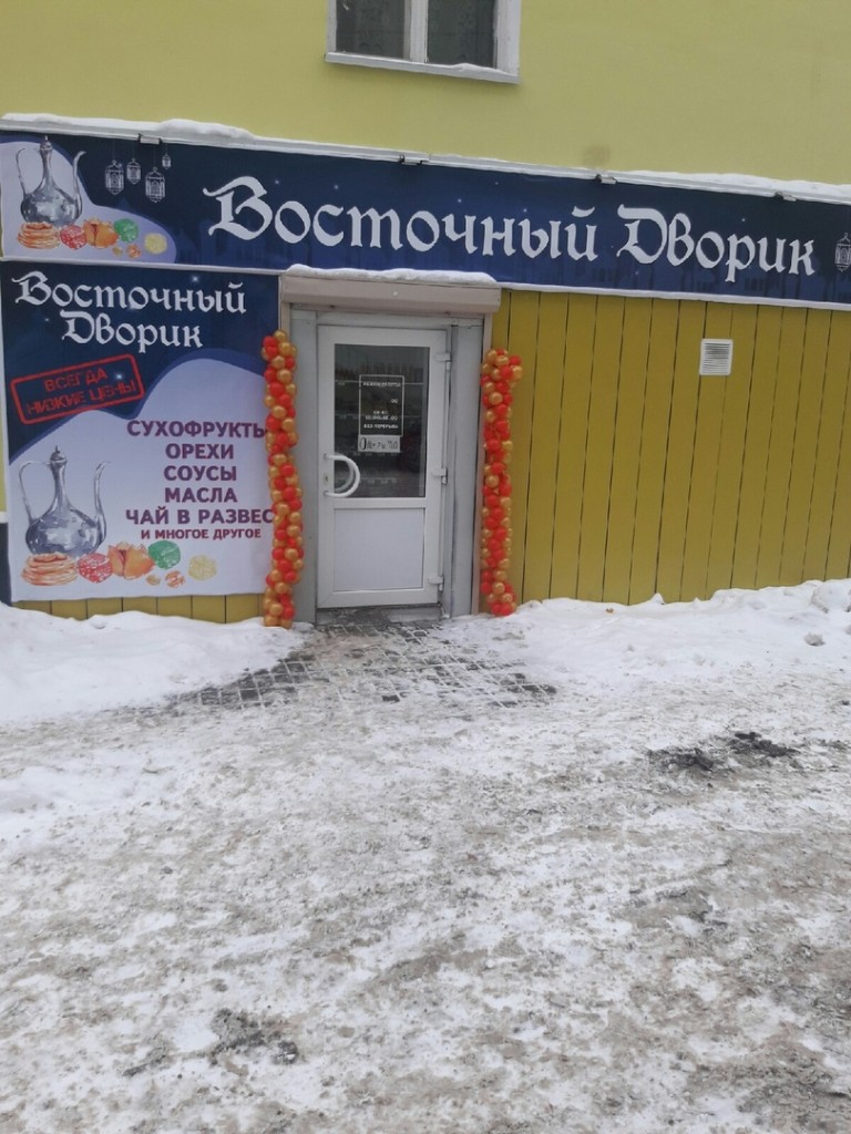Открытия января vostochnyi_dvorik