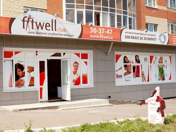fitvell-t