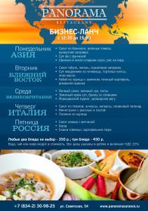 Деловой дайджест  13 мест  где можно провести обеденный перерыв в Саранске WorldMenuMS006