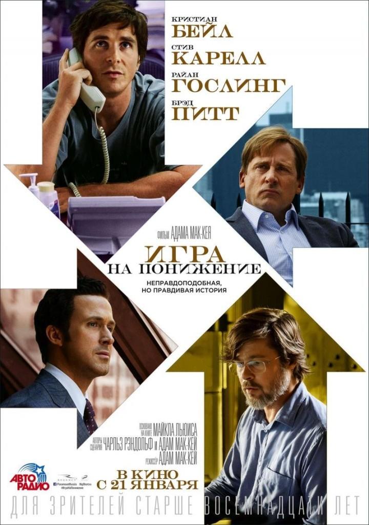 b Посмотрите это в марте  b   кино  вино и домино igra-na-ponizhenie
