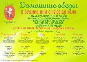 Деловой дайджест  13 мест  где можно провести обеденный перерыв в Саранске prokofii