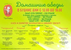 Деловой дайджест  13 мест  где можно провести обеденный перерыв в Саранске prokofii2