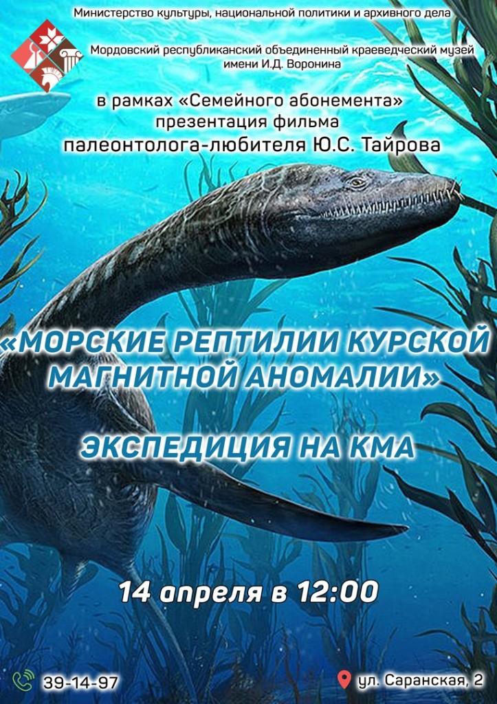Все занятия   на ближайшие выходные    «Морские рептилии Курской магнитной аномалии»