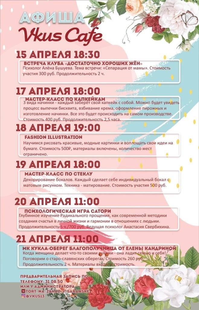Все занятия   на ближайшие выходные    afisha000 (29)