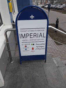 imperial (1)