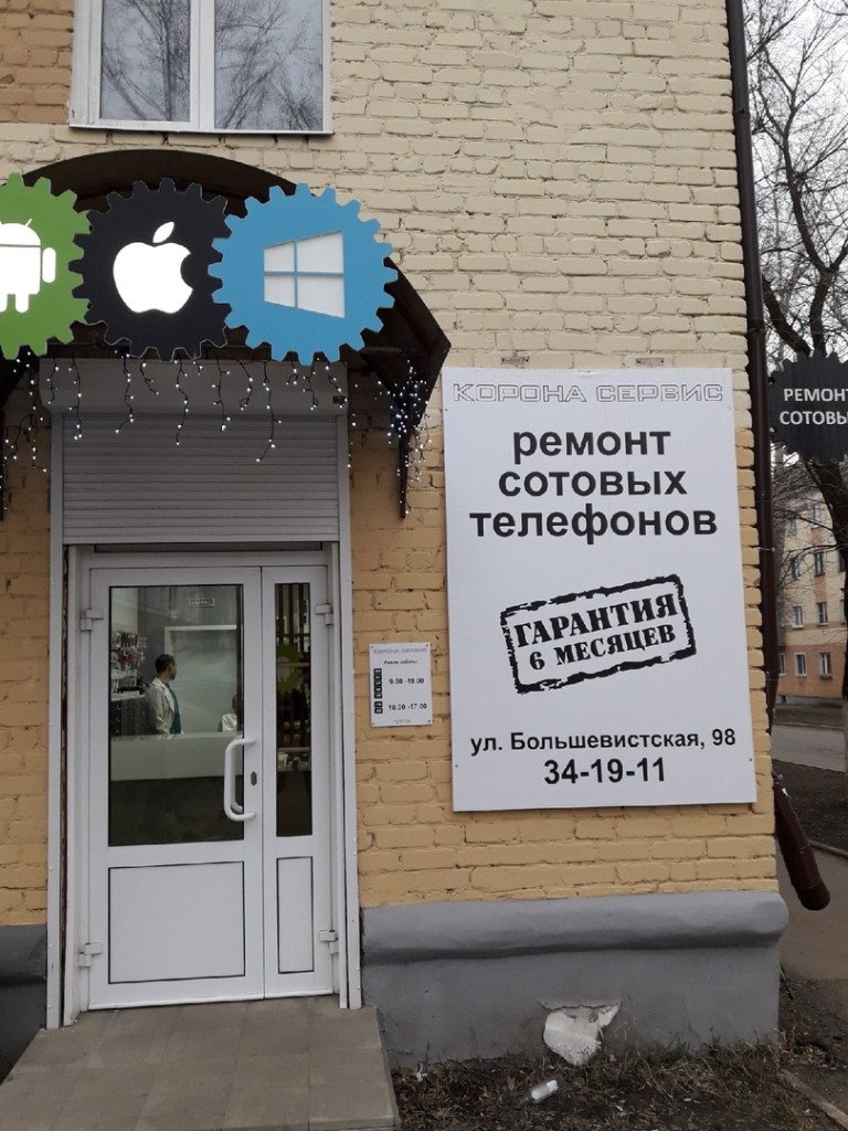 b Топ 9 сервисов города  b   где можно   починить смартфон    korona-servis