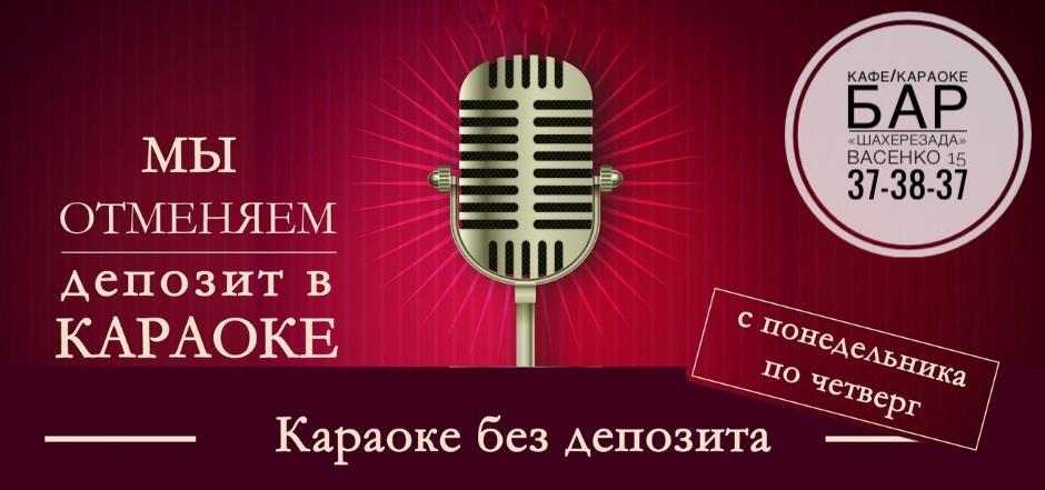 Все занятия   на ближайшие выходные    karaoke
