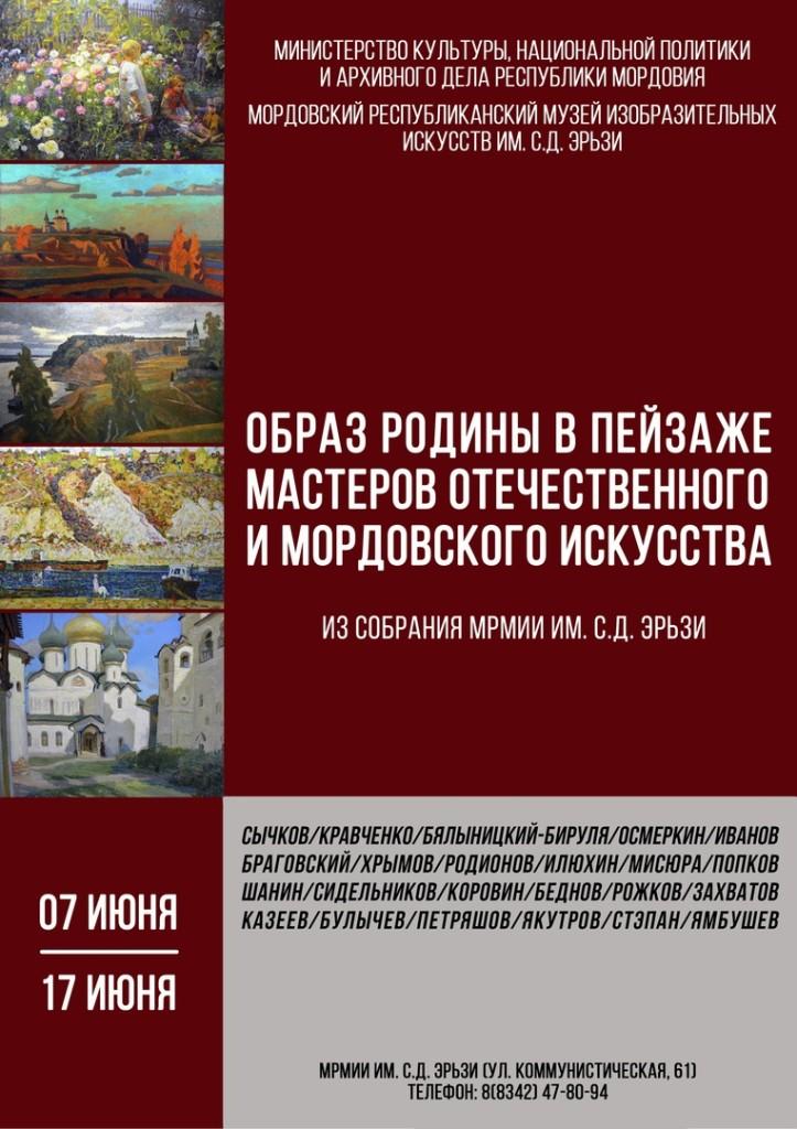 Все занятия    на ближайшие выходные afisha_vystavka_erzia