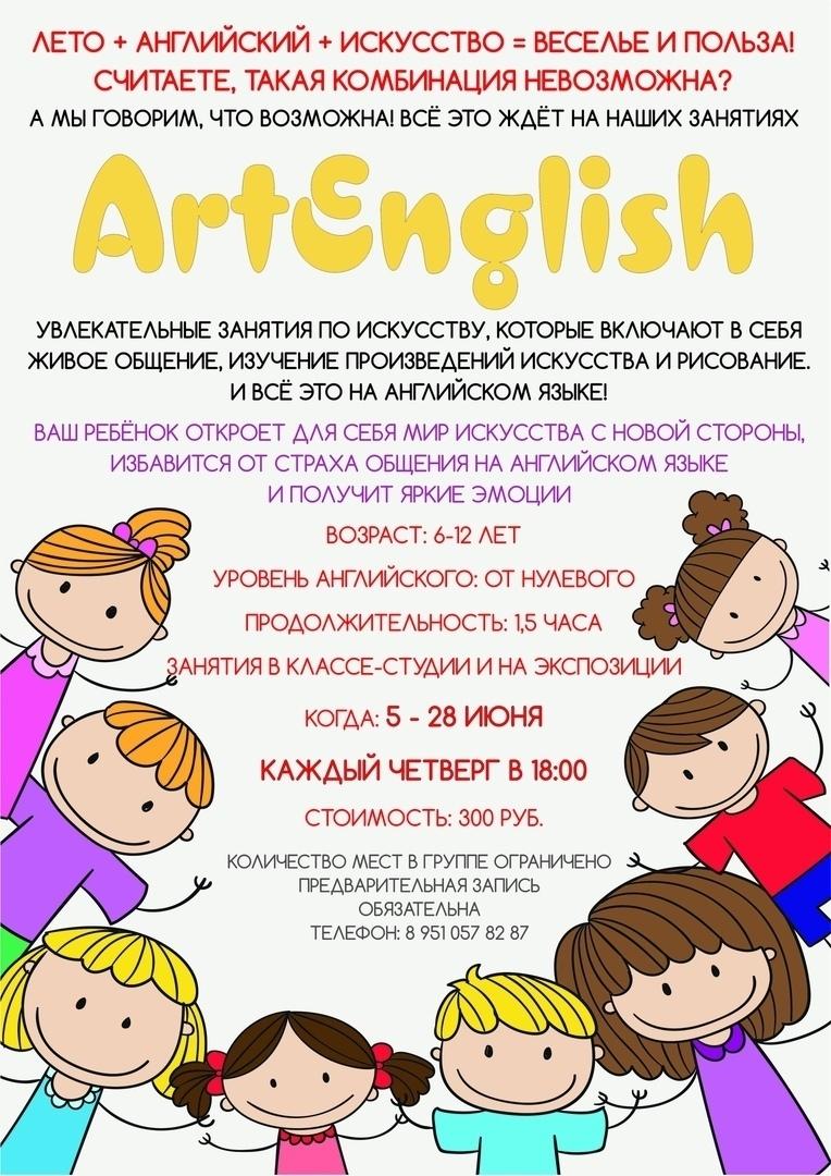 Все занятия    на ближайшие выходные art english